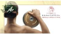 «ΚΑΛΛΙΠΑΤΕΙΡΑ» πανελλήνιο πρωτάθλημα κολύμβησης
