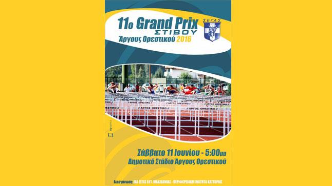 11ο GRAND PRIX ΑΡΓΟΥΣ ΟΡΕΣΤΙΚΟΥ 2016