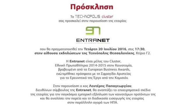 Πρόσκληση της Τεχνόπολης Θεσσαλονίκης στην εκδήλωση της εταιρίας...