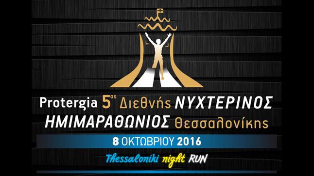 Protergia 5ος Διεθνής Νυχτερινός Ημιμαραθώνιος Θεσσαλονίκης