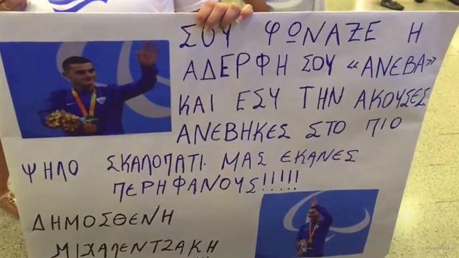 Υποδοχή των Ελλήνων Παραολυμπιακών στο Αεροδρόμιο Ελ. Βενιζέλος