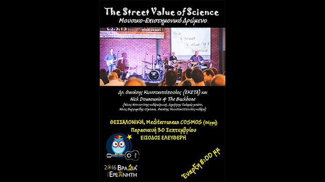 «Street Value of Science» | Η
