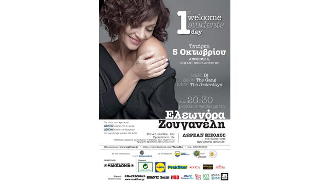 Συναυλία της Ελεωνόρας Ζουγανέλη στο Λιμάνι Θεσσαλονίκης