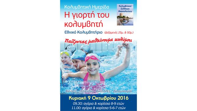 Κολυμβητική Ημερίδα: Η Γιορτή του Κολυμβητή
