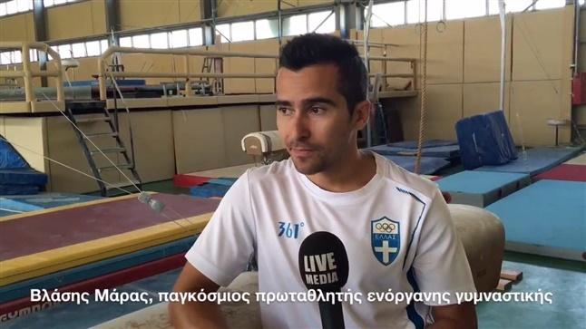 Ο Βλάσης Μάρας, Παγκόσμιος Πρωταθλητής στην Ενόργανη μιλά στο...