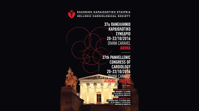 Tο 37ο Πανελλήνιο Καρδιολογικό Συνέδριο της ΕΚΕ αποτελεί την...