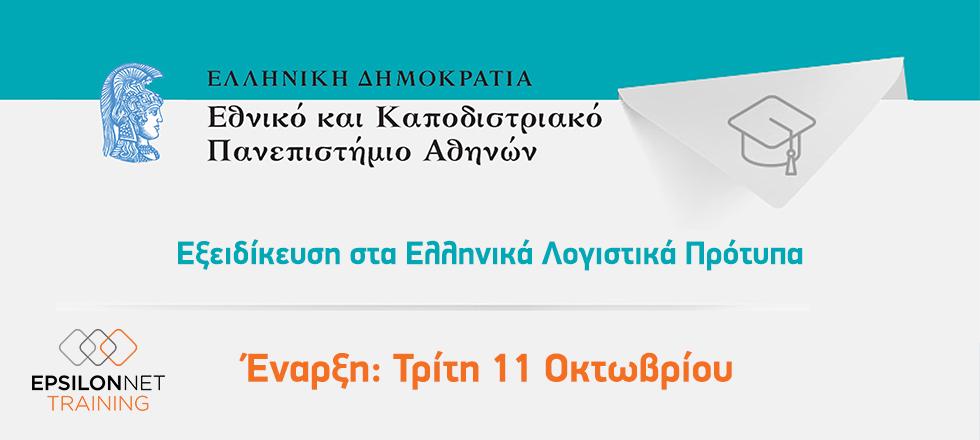 Ζωντανή Μετάδοση: Εξειδίκευση στα Ελληνικά Λογιστικά Πρότυπα (Ε.Λ.Π.) 7o τμήμα