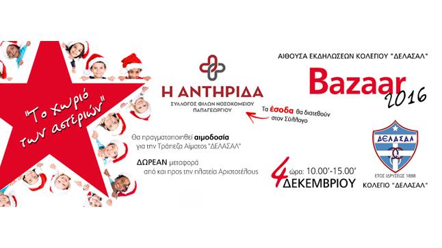 Φιλανθρωπικό Χριστουγεννιάτικο Bazaar «Το Χωριό των Αστεριών» για τη στήριξη του Συλλόγου Φίλων Νοσοκομείου Παπαγεωργίου «Αντηρίδα»