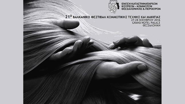 21o Βαλκανικό φεστιβάλ κομμωτικής τέχνης και μακιγιάζ