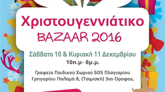 Χριστουγεννιάτικο Bazaar 2016 για το Παιδικό Χωρίο SOS Πλαγιαρίου