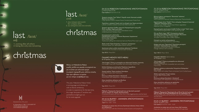 Last… Christmas and a Happy new… Hotel | Makedonia Palace