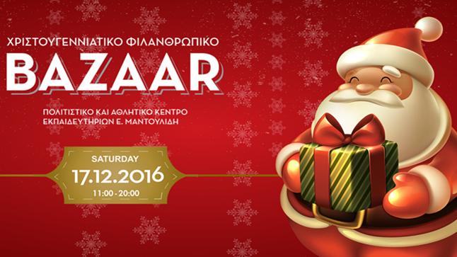Χριστουγεννιάτικο Φιλανθρωπικό Bazaar 2016 Εκπαιδευτηρίων Ε....