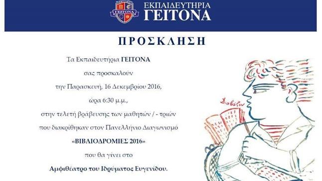 Τελετή Βράβευσης του 18ου Πανελλήνιου Διαγωνισμού Ανάγνωσης Παιδικού...