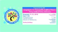 Information and management of type 1 diabetes: an conversation...