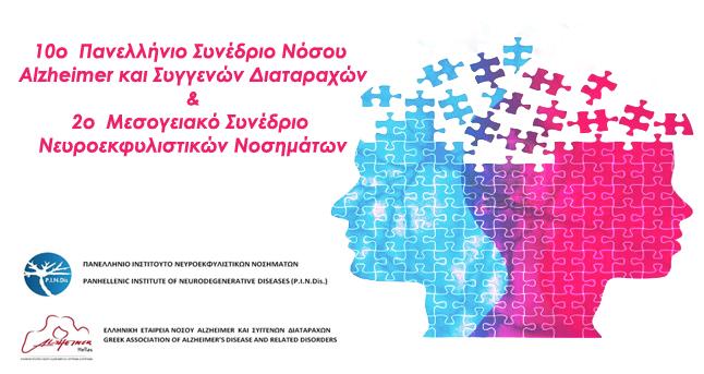 10ο Πανελλήνιο Συνέδριο Νόσου Alzheimer και Συγγενών Διαταραχών...