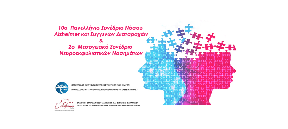 10th Panhellenic Conference on Alzheimer's Disease and Related Disorders and 2nd Mediterranean Conference on Neurodegenerative Diseases