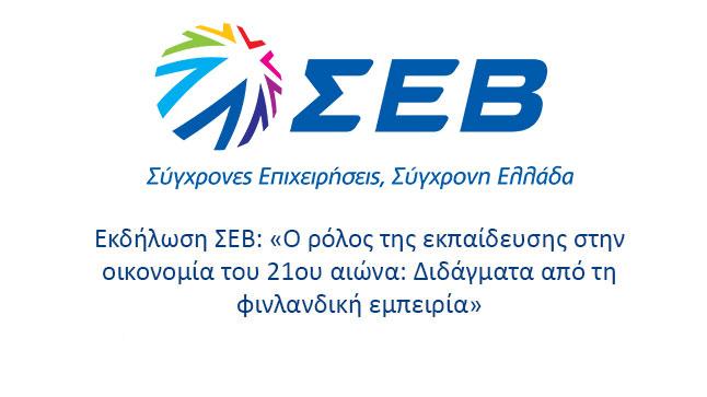 Εκδήλωση ΣΕΒ: «Ο ρόλος της εκπαίδευσης στην οικονομία του 21ου...