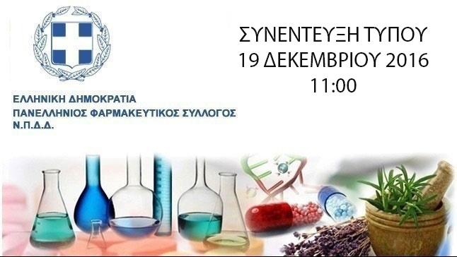 Events | Συνέντευξη Τύπου - Πανελλήνιος Φαρμακευτικός Σύλλογος