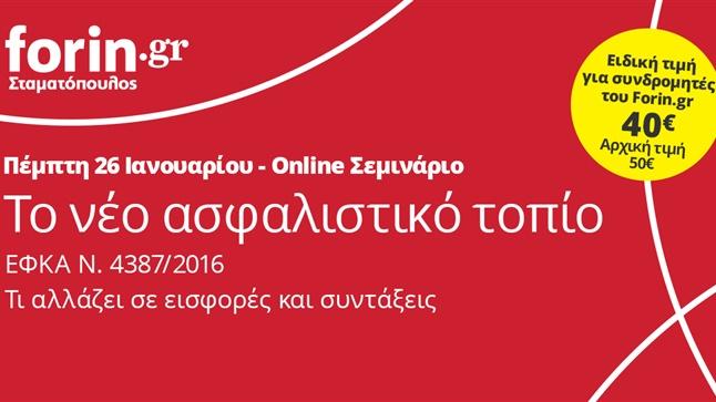 Forin.gr | Φορολογικό Σεμινάριο