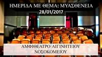 Conference: Myasthenia