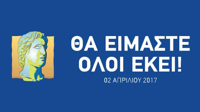 12oς Διεθνή Μαραθώνιο ΜΕΓΑΣ ΑΛΕΞΑΝΔΡΟΣ