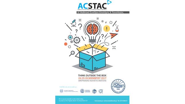 6ο Μαθητικό Συνέδριο Επιστήμης & Τεχνολογίας – ACSTAC 2017