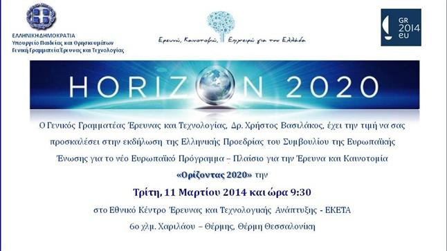 «Ορίζοντας 2020» | ΕΚΕΤΑ
