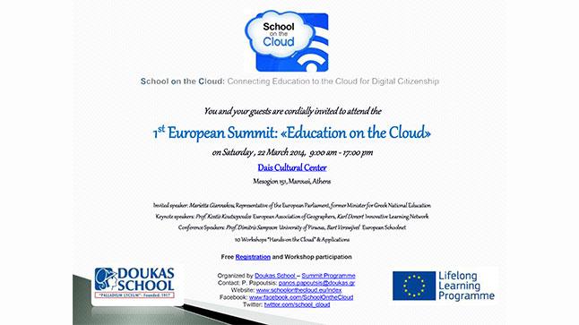1η Ευρωπαϊκή Σύνοδος για την Εκπαίδευση στο Σύννεφο