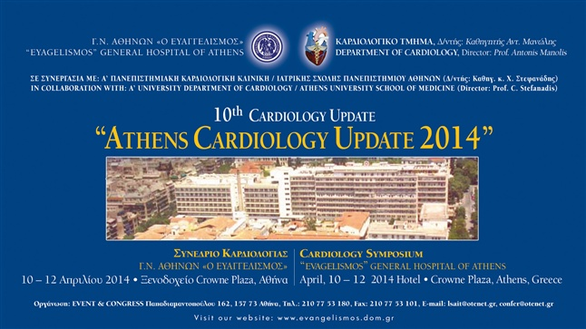 ATHENS CARDIOLOGY UPDATE 2014