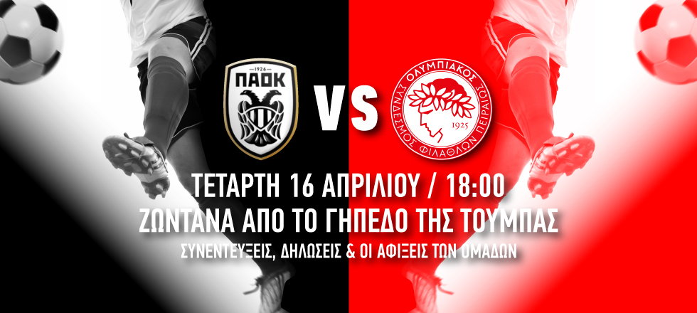 PAOK - OLYMPIAKOS Live on Livemedia