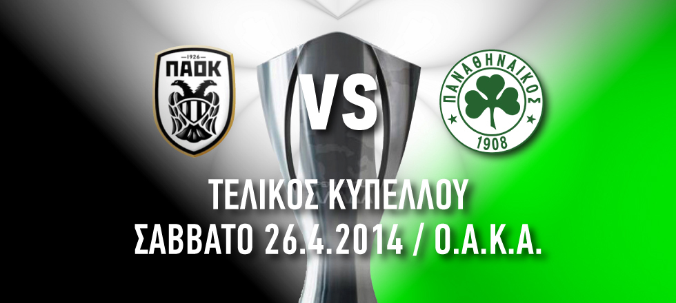 FINAL: PAOK PANATHINAIKOS SATURDAY 26/04/14