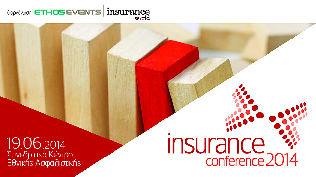 Insurance Conference 2014 | Η νέα σχέση ασφαλιστικών εταιρειών...