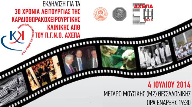 Τιμητική Εκδήλωση για τα 30 χρόνια της Καρδιοθωρακοχειρουργικής...