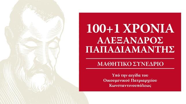 Events | 100+1 χρόνια Αλέξανδρος Παπαδιαμάντης