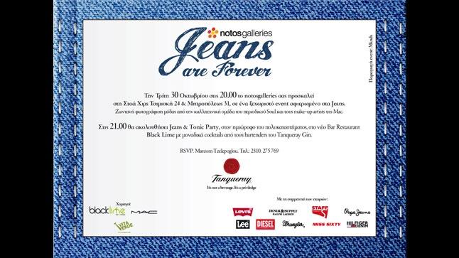«Jeans are forever» στο notosgalleries στη Θεσσαλονίκη