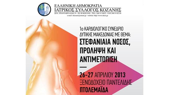 1ο Καρδιολογικό Συνέδριο Δυτικής Μακεδονίας