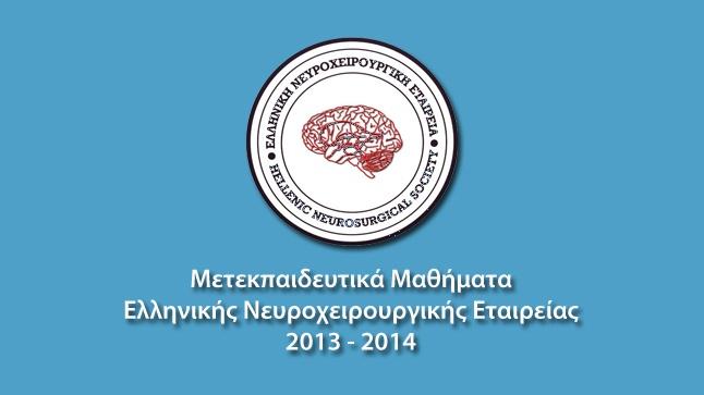 ΕΝΧΕ   Μετεκπαιδευτικά Μαθήματα 2013-2014