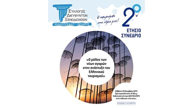 «Ο Ρόλος των νέων αγορών στην ανάπτυξη του Ελληνικού τουρισμού»