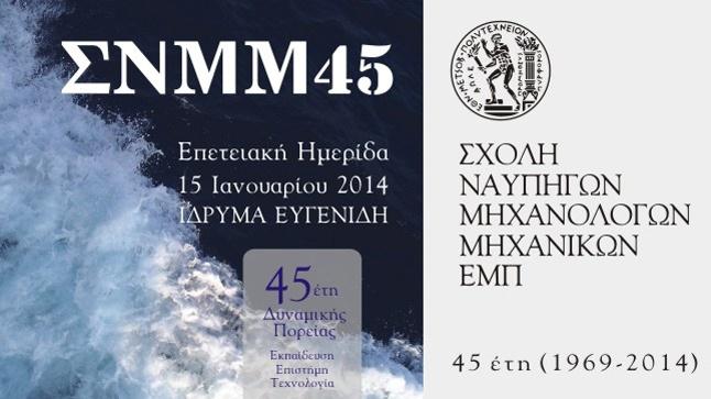 HMEΡΙΔΑ ΣΝΜΜ45 ΕΜΠ | 45 ΕΤΗ (1969-2014)