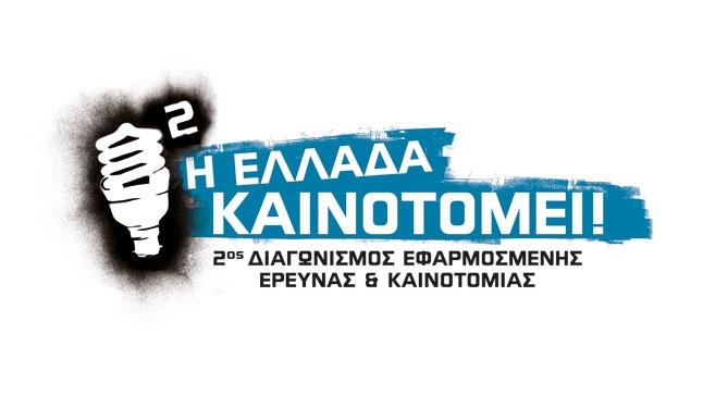 2ος Διαγωνισμός Εφαρμοσμένης Έρευνας & Καινοτομίας  «Η Ελλάδα...