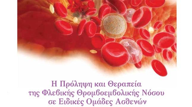 Η Πρόληψη και Θεραπεία της Φλεβικής Θρομβοεμβολικής Νόσου  σε...