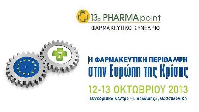 13o PHARMApoint    «Η φαρμακευτική περίθαλψη στην Ευρώπη της...