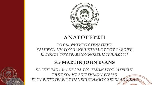 Αναγόρευση του Καθηγητού Sir Martin John Evans σε Επίτιμο Διδάκτορα...