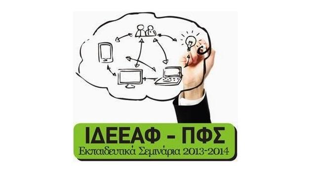ΙΔΕΕΑΦ & ΠΦΣ | Διαδικτυακά Σεμινάρια 2013-14