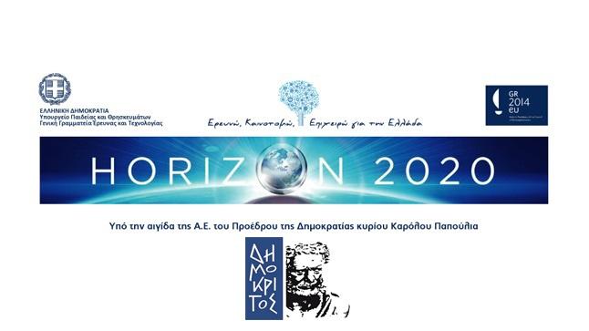 «Ορίζοντας 2020» | Εναρκτήρια Εκδήλωση νέου Ευρωπαϊκού Προγράμματος για την Έρευνα και την Καινοτομία
