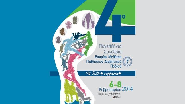 4ο Πανελλήνιο Συνέδριο Εταιρίας Μελέτης Παθήσεων Διαβητικού Ποδιού...