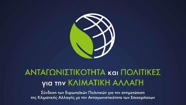 Ημερίδα Συμβουλίου ΣΕΒ για τη Βιώσιμη Ανάπτυξη με θέμα: