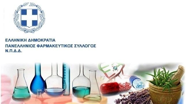 Γενική συνέλευση Πανελληνίου Φαρμακευτικού Συλλόγου | Νοέμβριος...