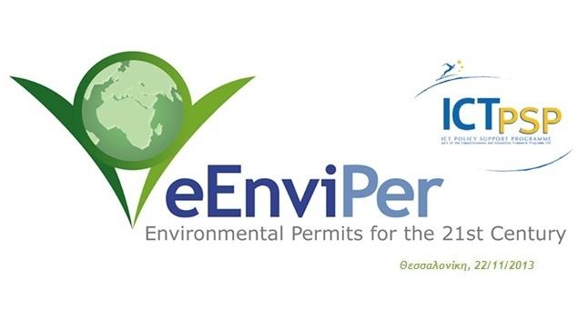 Ημερίδα eEnviPer
