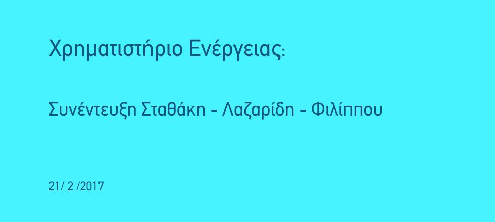 ΧΡΗΜΑΤΗΣΤΗΡΙΟ ΕΝΕΡΓΕΙΑΣ